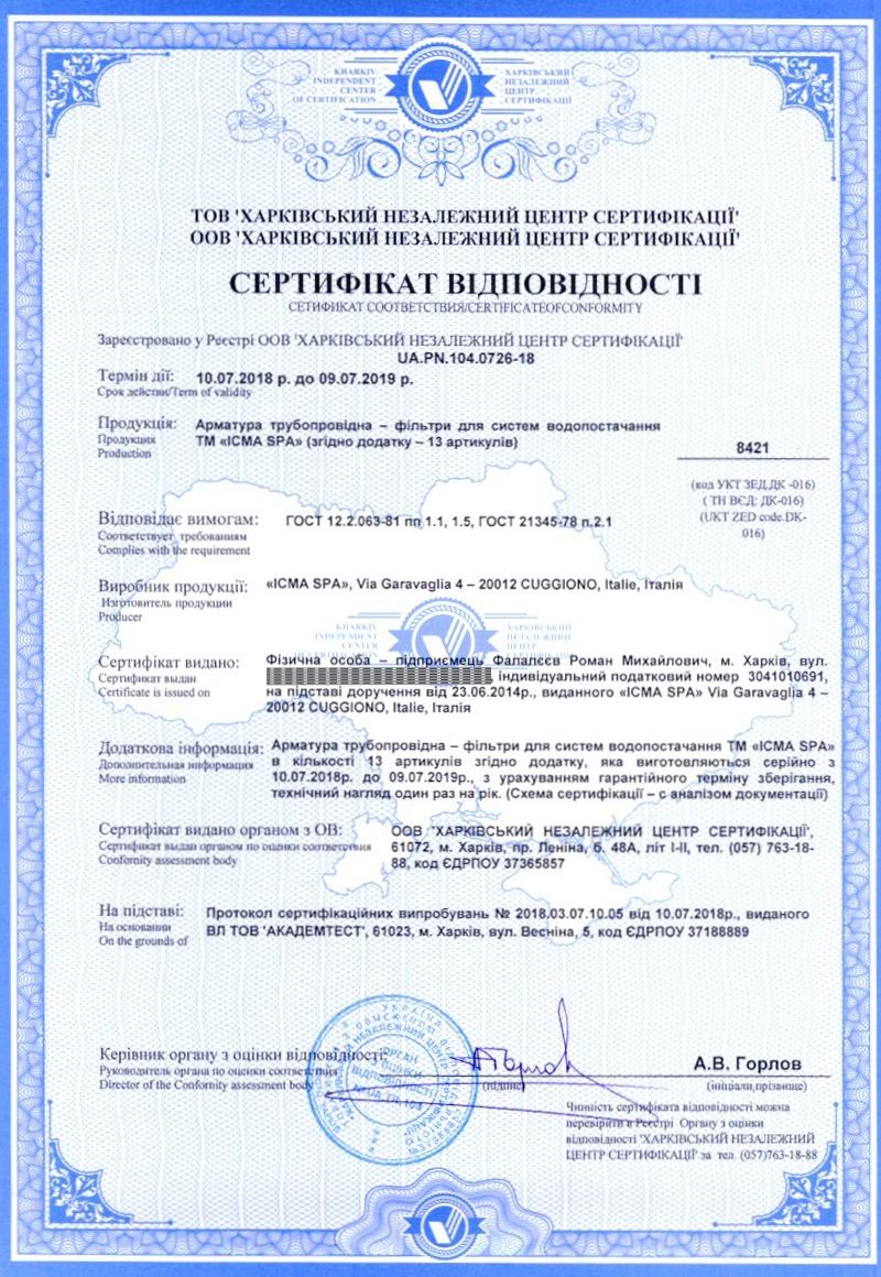 Сертификат на фильтры ICMA