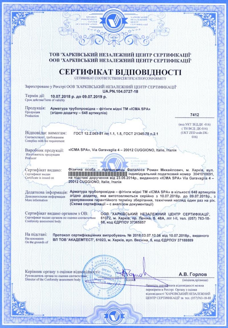 Сертифікат на мідні фітинги ICMA