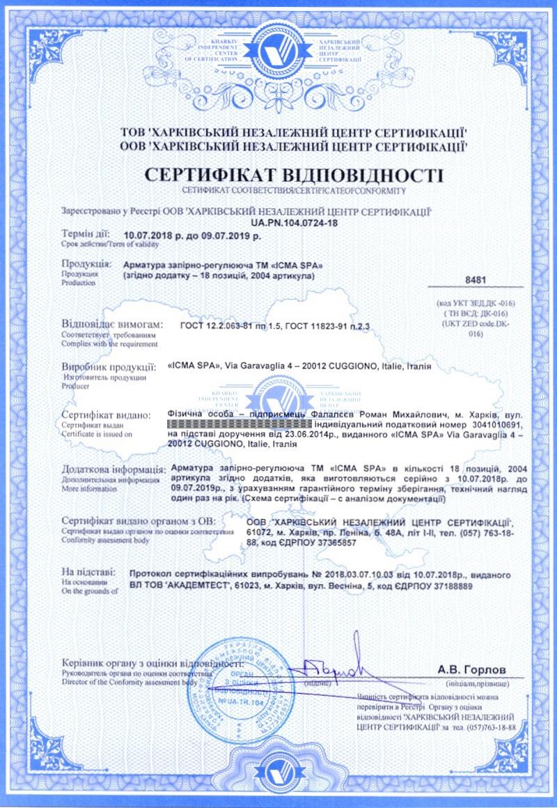 Сертифікат на запірну арматуру ICMA