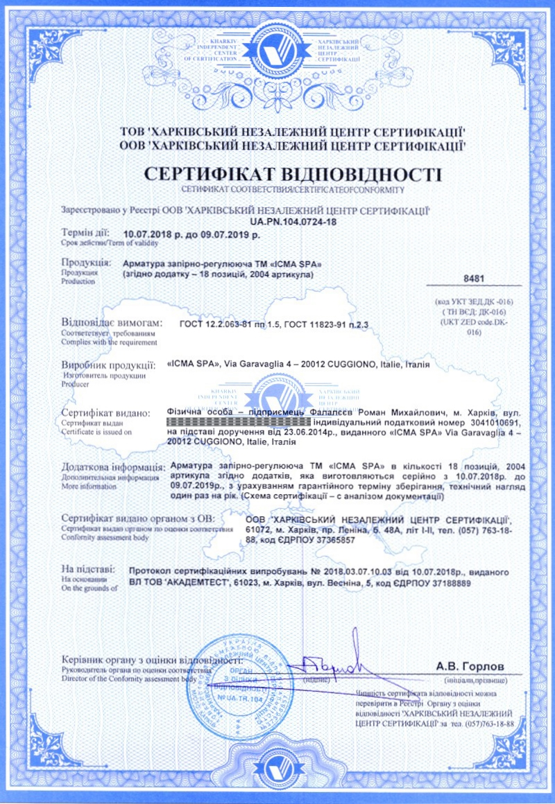 Сертификат на запорную арматуру ICMA
